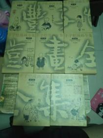 丰子恺漫画全集  【  1-9册全,     缺第5册,8本合售】  2001年 一版一印      书架10        4.6公斤
