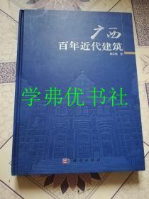 广西百年近代建筑(梁志敏签赠)