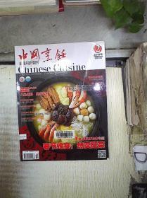中国烹饪  2018 2 。