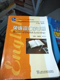 英语词汇学手册(英语专业本科生系列教材)(修订版)