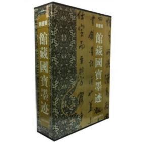馆藏国宝墨迹(第1辑)