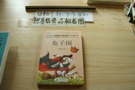 10元读书熊儿童文学名家名作:兔子国(注音版)