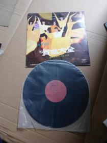 黑胶老唱片--舞曲大全 迪斯科、霹雳舞专辑--中国唱片公司