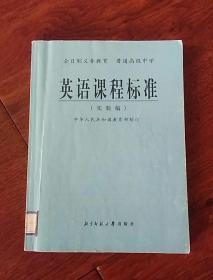 义教高中英语课程标准(实验稿)