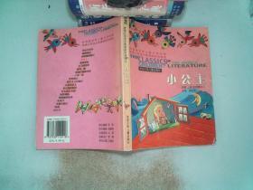 ·世界儿童文学经典:小公主(拼音版)