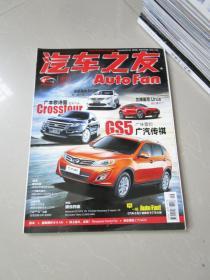 汽车之友2012年第9期(有一张收藏图片)