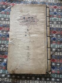 清木刻本  伊斯兰教  穆斯林  经书一册全  应该是古兰经