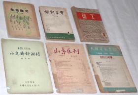 《上世纪50年代、60年代老创刊号》6本(不重样).。