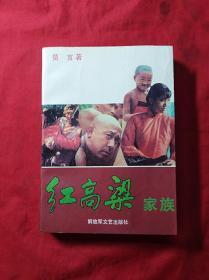 红高梁家族(莫言 著)(02柜)