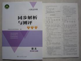 2019人教金学典同步解析与测评学考练语文三/3年级上册配试卷答案