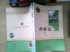中小学新版教材 统编版语文配套课外阅读 名著阅读课程化丛书:西游记 七年级上册(下册)