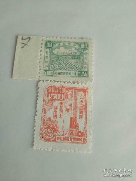 东北邮电管理总局邮票2枚 其一为发展生产繁荣经济(生产图)伍万圆,其二为八一五四周年东北烈士纪念塔壹仟伍佰圆