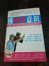 学法律常识·懂防范意识