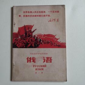 河北省中学试用课本 俄语