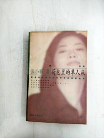 HA1016096 荷包里的单人床【一版一印】