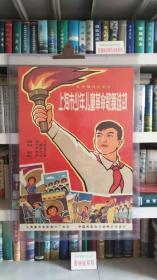 中国经典年画宣传画电影海报大展示----对开----《上海市少年儿童革命歌曲选辑》-----虒人荣誉珍藏