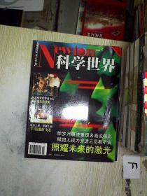 科学世界 2000.5