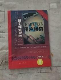 INTERNET DOS用户指南