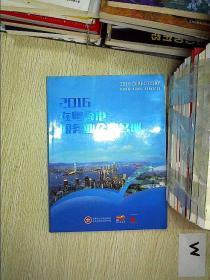 2016在粤香港服务业企业名册.