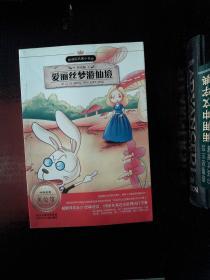 新课标名著小书坊:爱丽丝梦游仙境(注音版)