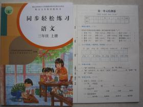 2019秋季新品正版同步轻松练习语文3/三年级上册人教版配试卷答案