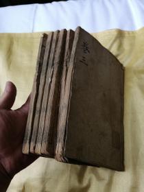 清木刻本   四大奇书第一种  第一才子书  三国演义 存 6册 卷5~16、 17~24、28~31、