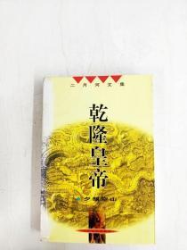 HA1017415 乾隆皇帝·夕照空山--二月河文集【書邊略有污漬】