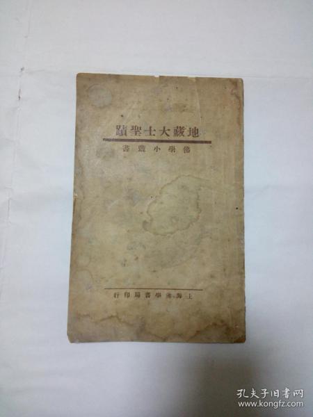 地藏大士圣迹(小32开本)!
