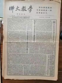 师大教学 1955年第57期、第67--69期、肃反增刊第一号 (共计五份报纸)