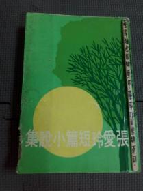 张爱玲短篇小说集 1968年初版