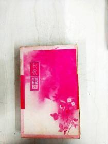 HA1019159 秋歌--琼瑶全集25【一版一印】