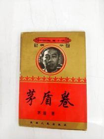 HA1019393 中国短篇小说精华·矛盾卷【内略有水渍】