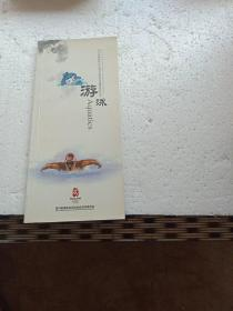 第29届奥林匹克运动会竞赛项目通用知识丛书.游泳.Aquatics
