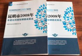 昆明市2008年年度社科规划课题成果选(上下册)