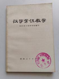 汉字常识教学