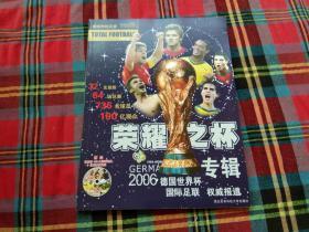 荣耀之杯:2006年德国世界杯专辑【有海报】