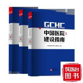 中国医院建设指南(第四版)