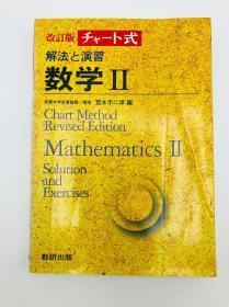 日文原版-解法と演习 数学II (チャート式)