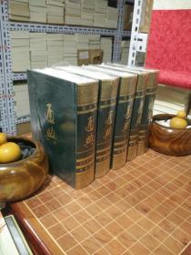通典 精装本 厚册 全5册 一版六印 塑封 全新 详见描述