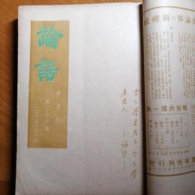 1933年林语堂主编的民国著名文学刊物《论语》半月刊第二十五至三十六期合订本原版。珍稀。陶亢德,郁达夫等先后任过主编。