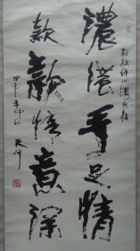 山东著名书法家薛天行先生书法精品