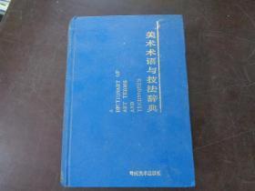美术术语与技法词典:馆藏书
