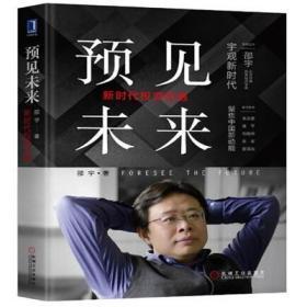 现货 预见未来:新时代投资机遇 邵宇 著 聚焦中国新动能宇观新时代 中国经济、世界趋势和金融投资 机械工业出版社