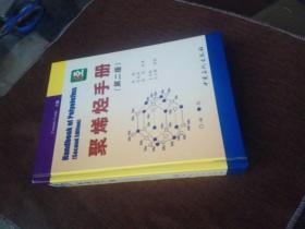 聚烯烃手册(第2版)