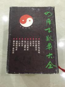 四库术数类大全【全一函十册】