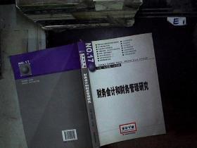 财务会计和财务管理研究(..