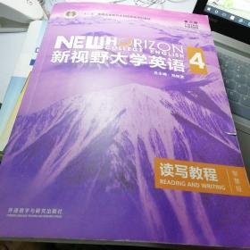 新视野大学英语读写教程4  智慧版