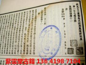 钦定古今图书集成(唐辽篇)(107-109卷)#206