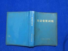 英语常用词组/上海译文出版业/同济大学外语教研室编/1978年10月第1版