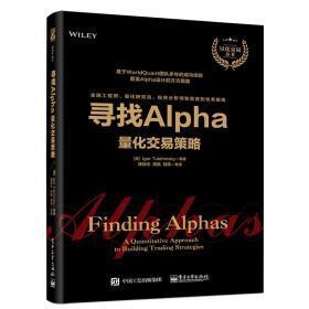 寻找Alpha:量化交易策略